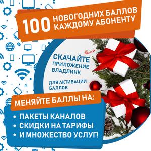 Новый год Владлинк